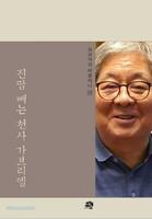 엄상익의 미셀러니10 - 진땀 빼는 천사 가브리엘