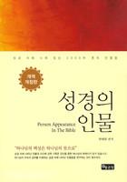 [개역개정판] 성경의 인물