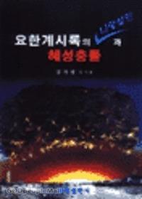 요한계시록의 나팔심판과 혜성충돌