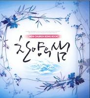 찬양의 샘(악보)-NEW CHURCH SONG BOOK