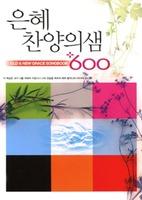 은혜 찬양의샘 600(찬양집) - 스프링
