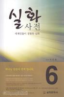 실화 사전 제6집
