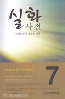 실화 사전 제7집
