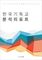 [개정증보판] 한국기독교 분석리포트