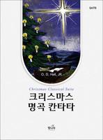 크리스마스 명곡 칸타타 (악보)