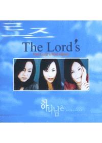 로즈The Lord`s 1 - 하나님은 (CD)