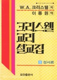 성서론 - 크리스웰 교리설교집 1