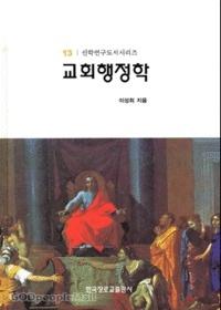 교회행정학 - 신학연구도서시리즈13
