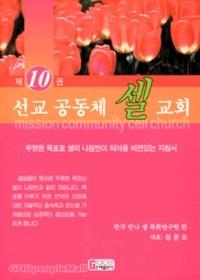 선교 공동체 셀 교회 : 뚜렷한 목표로 셀의 나침반이 되어줄 비전있는 지침서 10