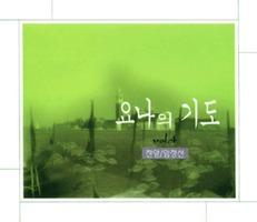 임정선 - 요나의 기도 4 (CD)