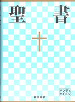 일본어 성경 NI34H (신공동역)