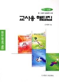 꿈을 심는 십대 시리즈 - 교사용해답집/9-12권