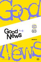 Good News(교사용) - 중고등부시리즈 심화코스2