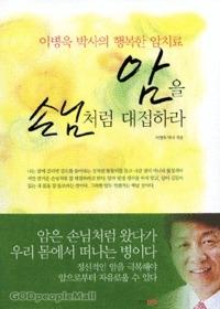 암을 손님처럼 대접하라 - 이병욱 박사의 행복한 암치료