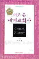 새로 쓴 세계 교회사 - 개혁주의 신학총서 16