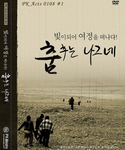 PK Acts0108 -  춤추는 나그네(CD+DVD)