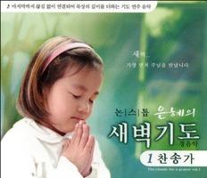 논스톱 - 은혜의 새벽기도1 경음악 찬송가 (CD)