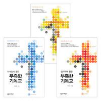 부족한 기독교 세트 (전3권) (2007 갓피플 선정 올해의 신앙도서)