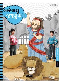 예수마당성경공부1 - 초등2부 3-4학년 (학생용)