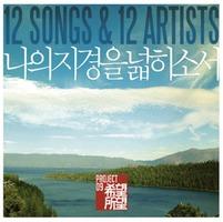 나의 지경을 넓히소서 - 12 Songs & 12 Artists (CD)