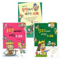 지혜왕 SET(전3권) - 잠언, 솔로몬, 탈무드에서 배우는 지혜
