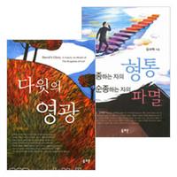 김서택 목사의 사무엘상,하 강해 세트(전2권)