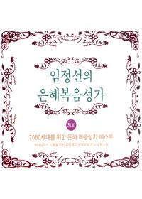 임정선의 은혜복음 성가(3CD)