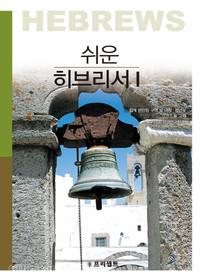 쉬운 히브리서 1 - 쉬운 G.B.S. 시리즈(일반)