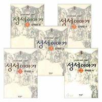 한길사 성서이야기 시리즈 세트(전5권)