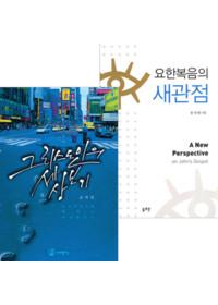 조석민 교수 저서 세트(전2권)
