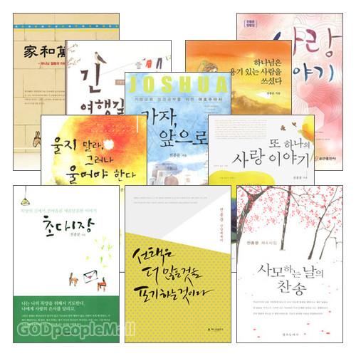 전종문 목사 저서 세트(전10권)