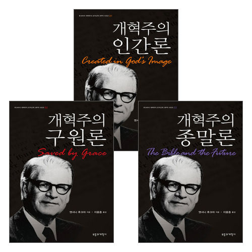 후크마의 개혁주의 조직신학 3부작 시리즈 세트(전3권)
