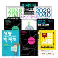 최윤식 목사 저서 세트(전4권)