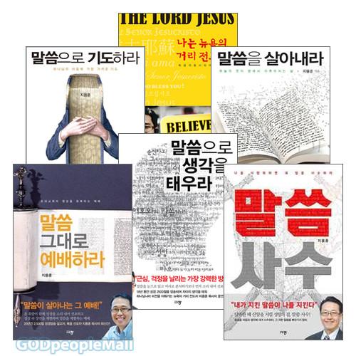 지용훈 말씀 시리즈 세트 (전6권)
