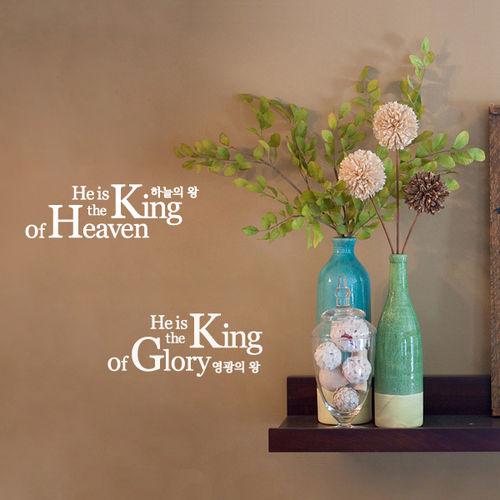 미니레터링 - Jesus 영광의 왕/하늘의 왕