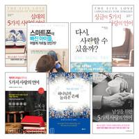 게리 채프먼 2014년~2016년 출간(개정)도서 세트(전7권)