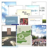이용희 교수 저서 세트(전8권)