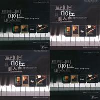 트리니티 피아노 더 베스트 음반 악보집 세트(CD BOOK)