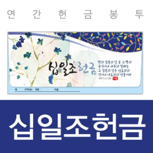 연간 십일조헌금봉투(1년용/블루) VJ-2401 (1속20매)