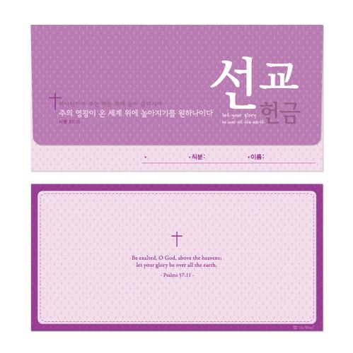 기쁨 연간헌금봉투 - 선교헌금 (20매)