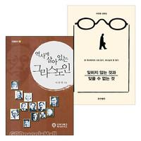 이만열 교수 저서 세트(전2권)