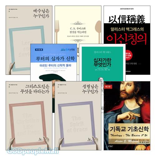 알리스터 맥그래스 2015년~2016년 출간(개정)도서 세트(전7권)