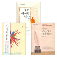 종교개혁 신앙강좌 시리즈 세트(전3권)