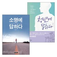 신동열 목사 저서 세트(전2권)