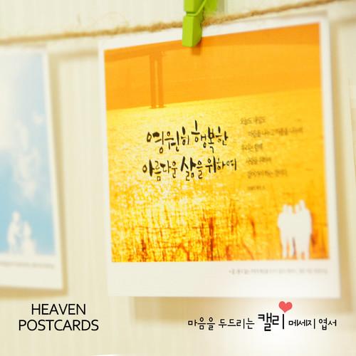 [Heaven] 감성 캘리 엽서 ♡ 사랑한다고 말하라_헤븐엽서 (12종 낱장 & 세트 판매)