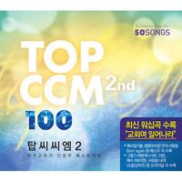TOP CCM 100 2집 (CD)