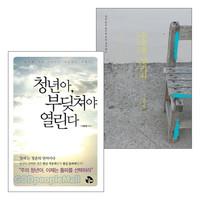 정승환 목사 저서 세트(전2권)