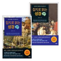 잡지로 읽는 성경 세트(전2권)