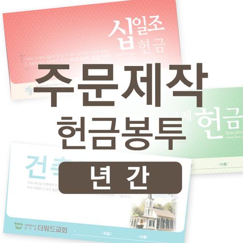 더워드 주문제작 연간헌금봉투(6,000매 인쇄포함)