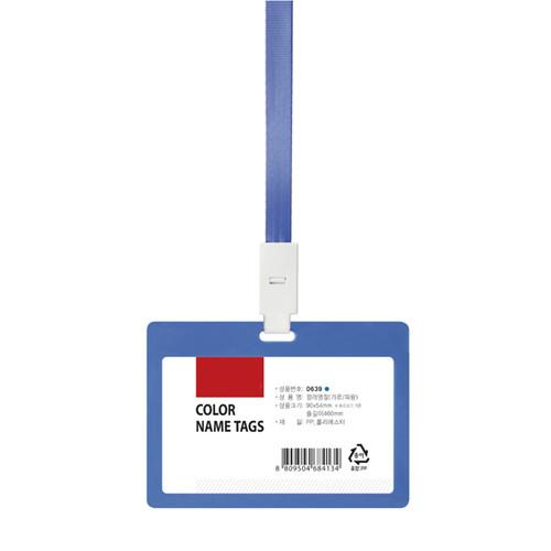 0639 - 목걸이명찰 파랑 가로 명찰 네임택